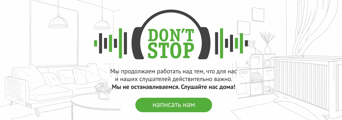 Заказать рекламу на радио Радиола в Нижнем Новгороде